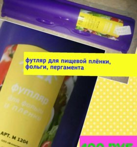 Футляр для пищевой плёнки, фольги, пергамента