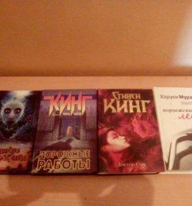 Книги: Стивен Кинг, Харуки Мураками, Ди Торф