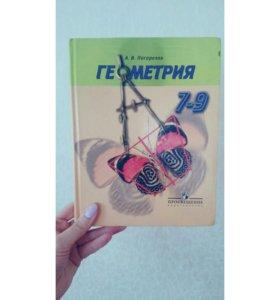 Учебник в школу по геометрии