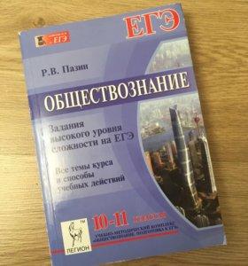 Сборник по обществознанию для подготовки к ЕГЭ.