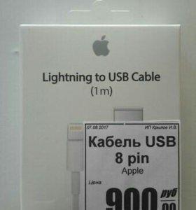 Оригинальный кабель 8 pin