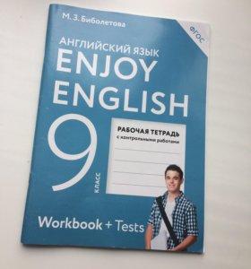 Рабочая тетрадь по Английскому (М.З. Биболетова)