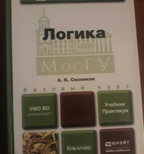 Учебник по логике