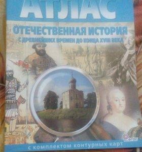 Атлас по истории (новый)