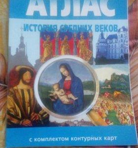 Атлас по истории(новый)