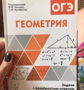 Геометрия огэ(задачи с развёрнутым ответом)Лысенко