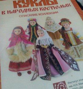 Журналы Куклы в народных костюмах