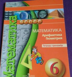 Тетрадь- тренажер по математике.