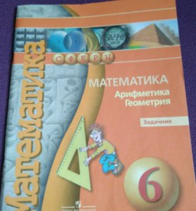 Задачник по математике.