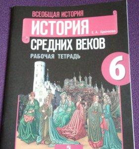 Рабочая тетрадь по истории средних веков.