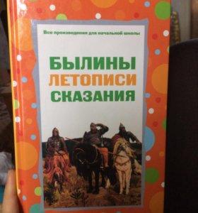 Книга для школьника