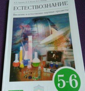Учебник по естествознанию.