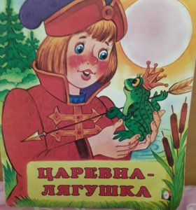 Книга Царена-лягушка