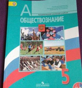 Учебник по обществознанию.