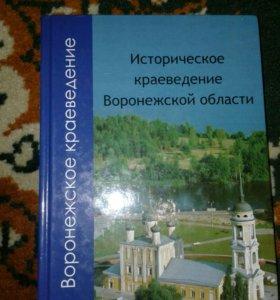 Учебник по краеведенью за 8-9 класс