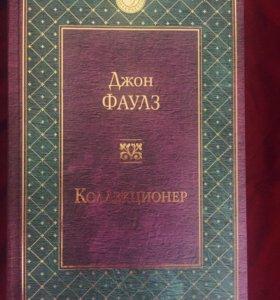 Книга Джон Фаулз