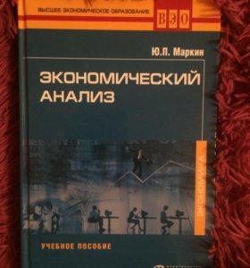 учебное пособие экономический анализ