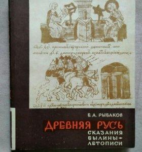 Древняя Русь. Рыбаков Б.А.