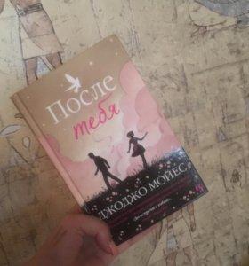 """Книга """"После тебя"""""""