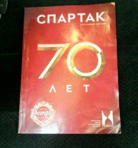Журнал юбелейный