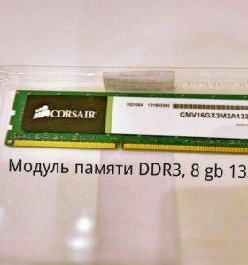 Модуль памяти DDR3, 8 gb 1333
