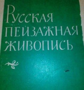 Коллаж Русская пейзажная живопись