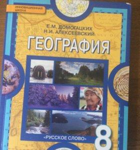 Учебник по географии 8 класс