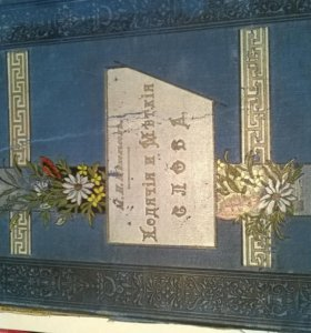Ходячие и Меткие слова М.И.Михельсон. 1892 г.