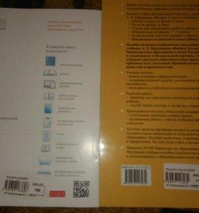 Доп.материалы для учебника по физики Перышкина
