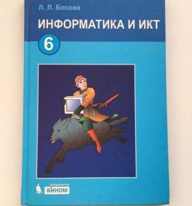 Учебник Информатика и ИКТ 6 класс