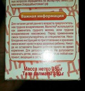 Молочная смесь для малышей от 6 месяцев