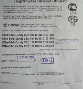 Стиральная машина Candy CS2 104