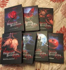 """Серия книг """" Поцелуй вампира"""""""