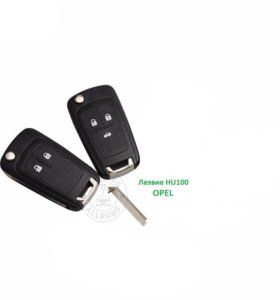 Корпус выкидного ключа Opel, 2/3 кнопки HU100