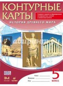 Контурные карты история древнего мира 5 класс