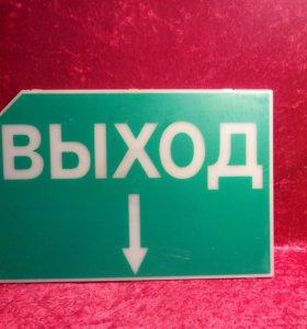 "Табличка ""ВЫХОД"" 3"