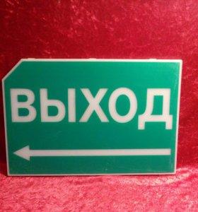 "Табличка ""ВЫХОД"" 2"