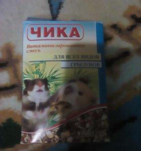 Витаминизированная смесь для грызунов.