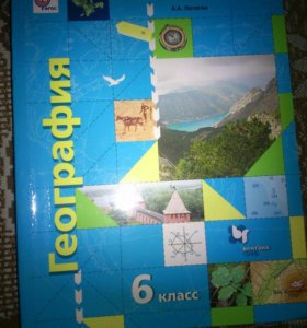 Учебник по Географии. 6 класс.