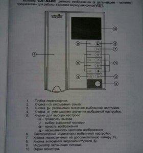 Видеодомофон Vizit м440С