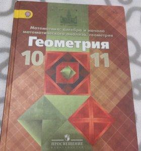 Математика алгебра геометрия 10-11 кл