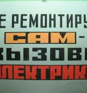 Услуги, электрика, по городу, обл.
