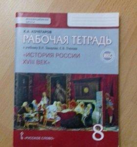 история России 18 век XVIII