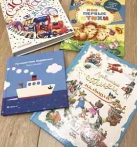 Новые книги для малышей до 3-х лет