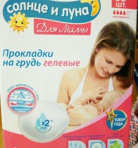 Прокладки для груди гелевые