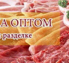 Свинина оптом/ сало домашнее