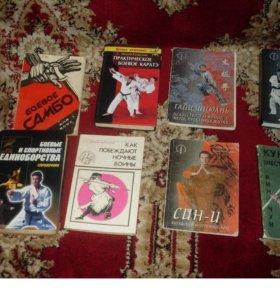 Книги по единоборстам