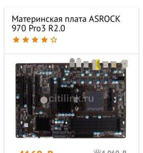 Мат.Плата ASrock 970 pro3 R2.0