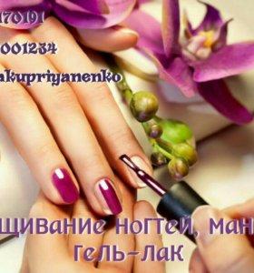 Наращивание ногтей, маникюр, гель-лак