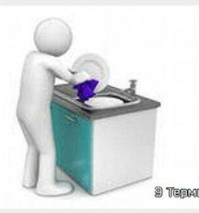 Посудомойщица уборщица